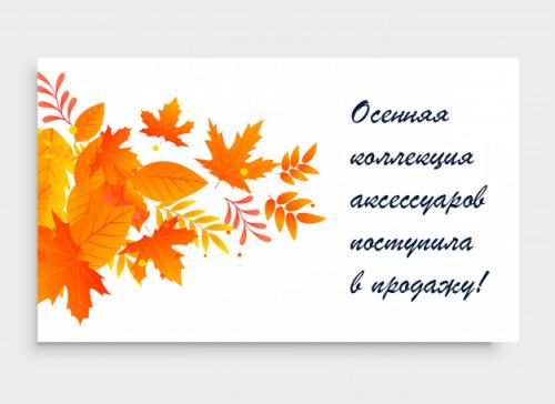 banner artemon osen.png