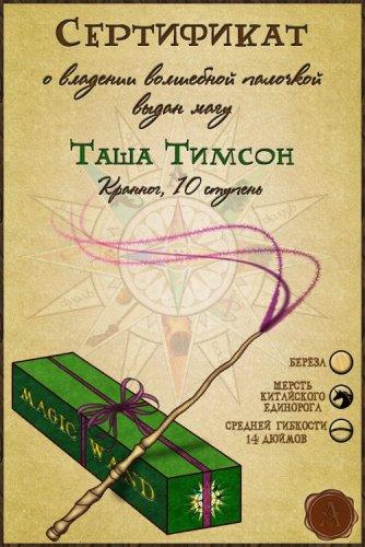 tascha.thumb.jpg.c126a5b5fbae7db00a2b65dccfd9c529.jpg