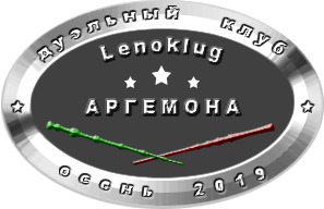 Lenoklug.png.4145a503507afcdc8bd01a8f590f8ac5.png