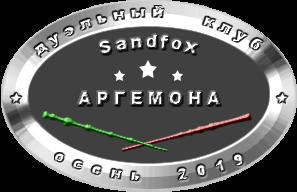 Sandfox.png.bcb6624c6c53a7f57284ccc314c4aa92.png