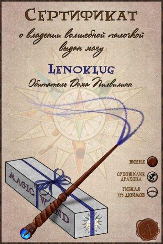 lenoklug.thumb.jpg.6f900aaa86811f7433d3fa54b04ff694.jpg